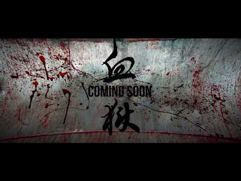 血獄 [Blood Inferno HK/Macau]  - 孤獨橋 [Official Music Video]