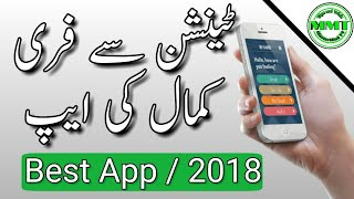 Best Android App 2018 You Must TRY/Best App For You tuber
