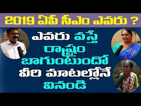 Who is The Best Politician in Andhra Pradesh | Public Talk |  Praja Naadi | Who is Next AP CM