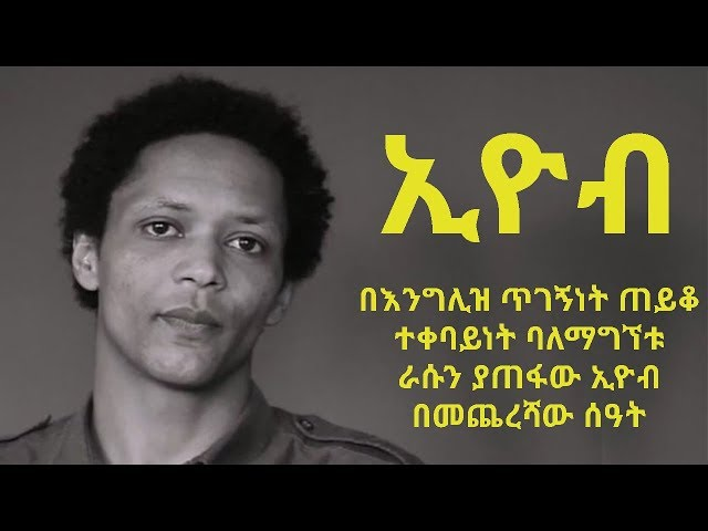 News Analysis: Eyob | England | Ethiopian Immigrant  in UK