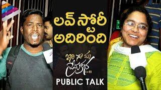 Idi Maa Prema Katha Movie PUBLIC TALK | Anchor Ravi | Meghana | Priyadarshi | Telugu Filmnagar