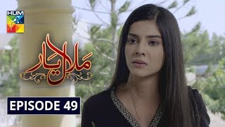 Malaal e Yaar Episode 49 HUM TV Drama 29 January 2020