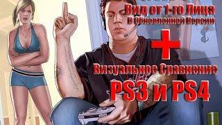 GTA V Вид от 1-го Лица| GTA 5 Визуальное Сравнение PS3 и PS4 |best4you