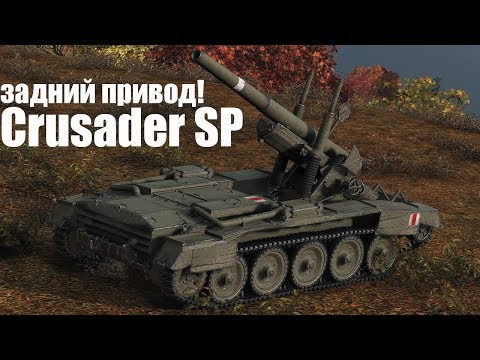ВЫКАЧИВАЕМ CRUSADER SP - WORLD OF TANKS СТРИМ
