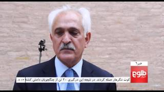 TOLOnews 6 pm News 04 October 2015