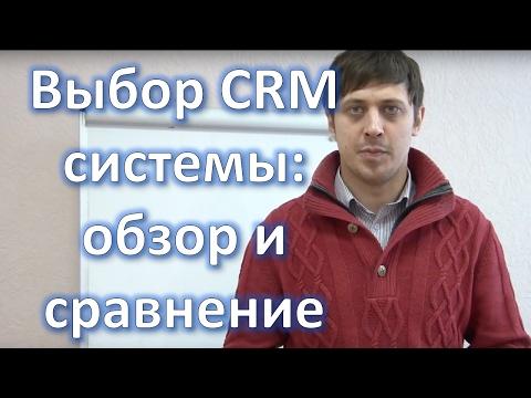 Выбор CRM системы. Обзор и сравнение CRM систем