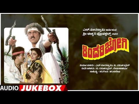 Kananda Old Songs | Kindarijogi kannada movie songs Jukebox...