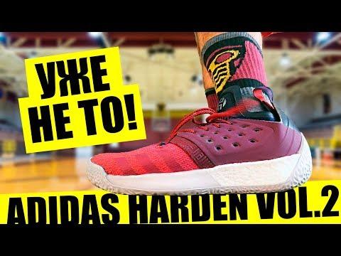 adidas Harden Vol. 2 обзор | Miller Dunks
