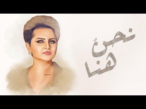Download  شمه حمدان - نحن هنا حصرياً | 2017 Gratis, download lagu terbaru