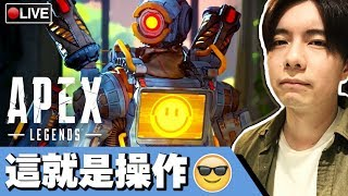 【Apex 英雄】龍咳食雞 (2WIN)📅 2-04-2019