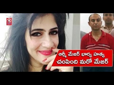 Army Major Arrested In UP Over Murder Of Officer's Wife In Delhi | V6 News