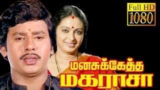 Manasuketha Magarasa | Ramarajan, Seetha,Goundamani | Superhit Tamil HD Movie