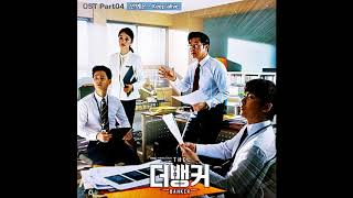 The Banker ost part 4 더 뱅커 ost part 4 안예은 - Keep alive