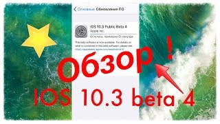 обзор  iOS 10.3 BETA 4? What