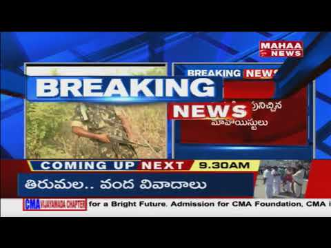 Breaking News:  Maoists Call For Bandh Over AP Special Status | Mahaa News