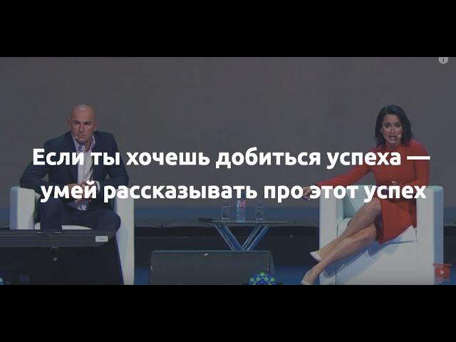 Тина Канделаки и Радислав Гандапас: Мужское и женское лидерство