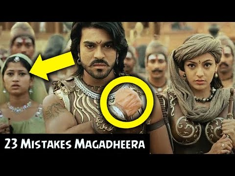 Magadheera Movie Mistakes | Ram Charan | Kajal Aggarwal | MOVIE MISTAKES