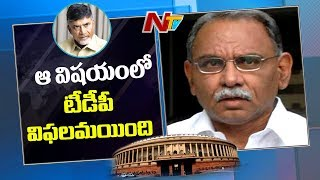 Congress Leader KVP Ramachandra Rao Sensational Comments on CM Chandrababu | Parliament | NTV
