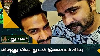 Vishnu & Simbu | First Frame | Puthuyugam Tv