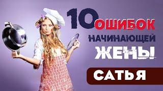 Сатья дас - 10 ошибок начинающей жены. Москва 26.01.2015