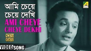 Ami Cheye Cheye Dekhi | Deya Neya | Bengali Movie Video Song | Shyamal Mitra | Uttam Kumar,Tanuja