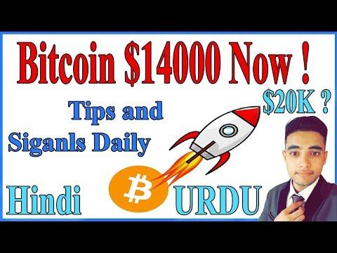 Bitcoin Trading Tips & News Daily - Bitcoin Hits $14000 Big News Coming Soon ? Hindi / URDU