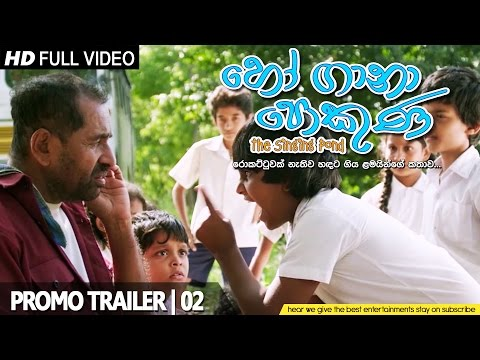 Ho Gana Pokuna Official Trailer #2 (2015) - Sinhalese Movie HD