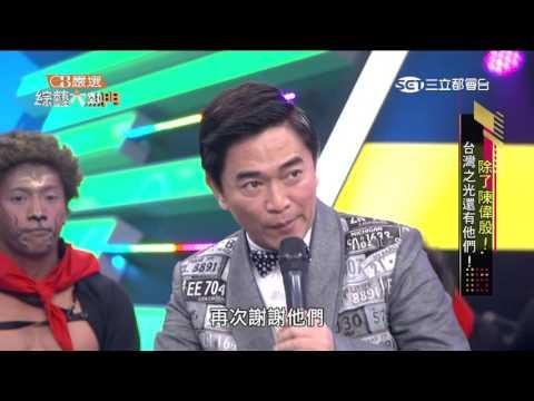 【躍上國際舞台的台灣之光!!】20160210 綜藝大熱門