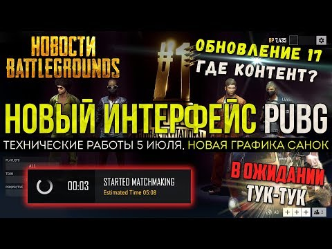 ТАЙМЕР ВХОДА И ИНТЕРФЕЙС - ОБНОВЛЕНИЕ PUBG / PLAYERUNKNOWN'S BATTLEGROUNDS ( 04.07.2018 )