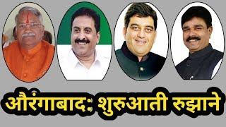 पांचवी फेरी में भी इम्तियाज़ जलील आगे - Aurangabad News