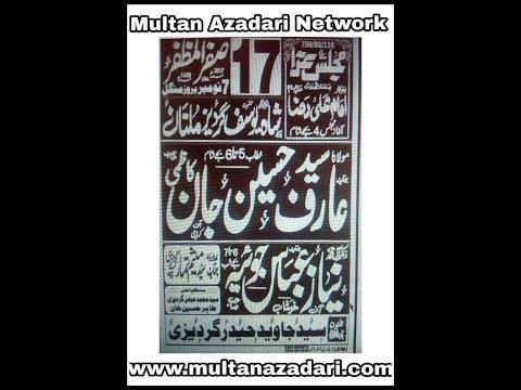 Majlis 7 Nov 2017 | 17 Safar 1439 | Imambargah Shah Yousaf Gardez Multan