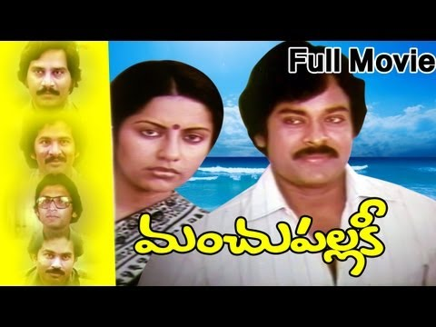Manchupallaki Full Length Telugu Movie || DVD Rip