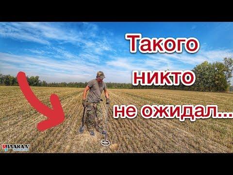 ТРАКТОР РАСТАЩИЛ ИНДИЙСКОЕ СЕРЕБРО!