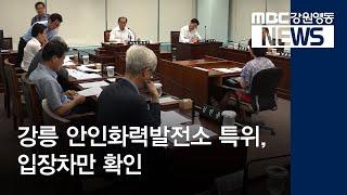 R)강릉시의회 발전소 특위, 입장차만 확인