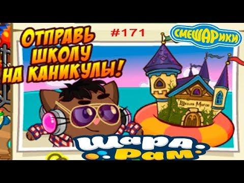 Смешарики Шарарам #171 Отправь ШКОЛУ на КАНИКУЛЫ! Детское игровое Видео как Мультик Let's Play