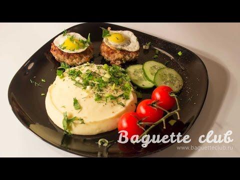 Рубленый бифштекс с перепелиным яйцом и картофельным пюре