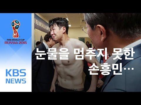 간절한 응원에 보답한 손흥민 골~그리고 눈물-2018 러시아 월드컵/KBS