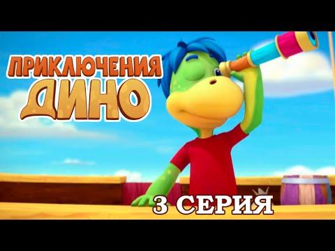 ПРИКЛЮЧЕНИЯ ДИНО: Остров страхов (3 серия)