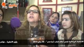 يقين   نهاد زيتون مؤسس تيار بنت النيل :  كله بيضحك علي كله