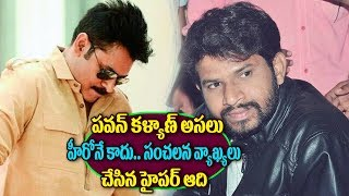 Hyper Aadi Sensational Comments On Pawan Kalyan | Celebrity Latest News | Top Telugu Media