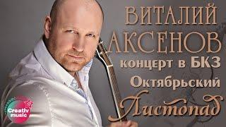 Виталий Аксенов - Листопад