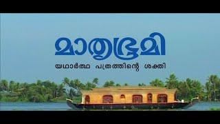 Mathrubhumi Corporate Video 2015 (English)