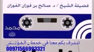 حكم صيام أيام التشريق للفوزان حفظه الله ..
