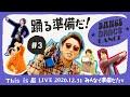 【This is 嵐 LIVE みんなで準備だ!TV】#3 踊る準備だ!