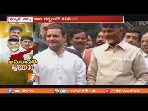 Political Round-Up On TDP In 2018 | TDP-Congress Alliance Turns To Major Hot Topic In Politics
