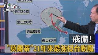 【TVBS】戒備!「莫蘭蒂」21年來最強侵台颱風