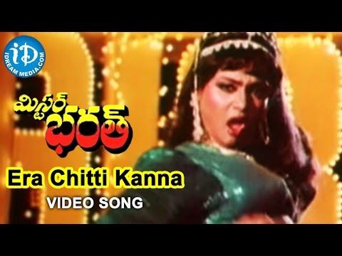 Yera Chitti Kanna Video Song - Mr. Bharath Movie | Sobhan Babu, Suhasini, Sarada | Ilayaraja