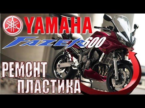БОЛЬШОЙ РЕМОНТ ПЛАСТИКА Yamaha FAZER 1000. Как ремонтировать мото пластик?