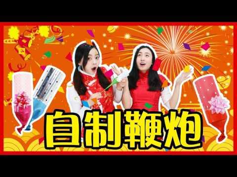 春節特輯:和熊出沒一起來自製爆竹吧! | 小伶玩具 Xiaoling toys