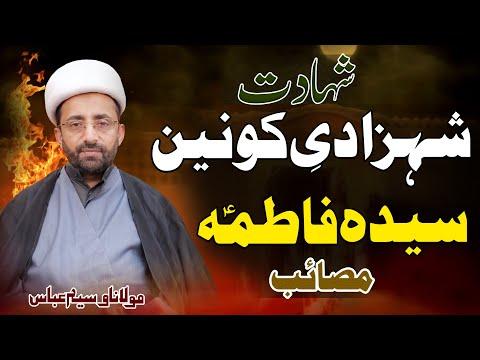 Masaib | Shahadat Syeda Fatima (s.a)..!! | Ayyam-E-Fatimiya | Maulana Waseem Abbas | HD  | 4K